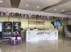 北京金凤凰医院植发中心环境