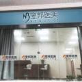 北京蜜邦医疗美容医院