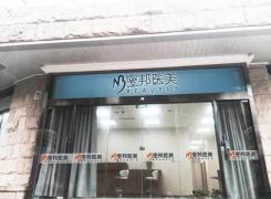 北京蜜邦医疗美容医院环境