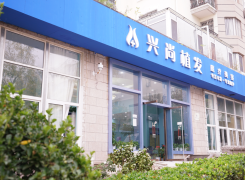 青岛兴尚植发医院环境