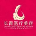 台州长青医疗美容