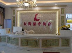 台州长青医疗美容环境
