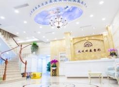 杭州昕薇医疗美容医院环境