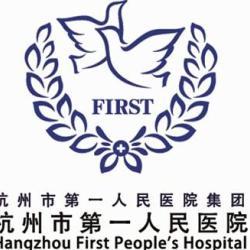 杭州市第一人民医院毛发移植中心
