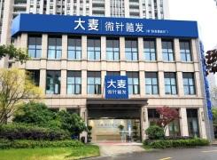 宁波大麦植发医院环境