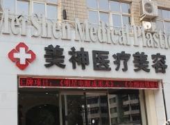 沧州美神医疗美容医院环境