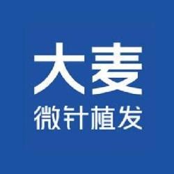 重庆大麦植发医院(原科发源)
