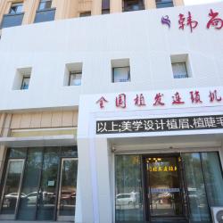 韩尚植发医院