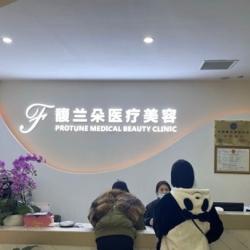 上海馥兰朵植发中心