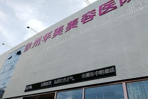 徐州华美植发中心