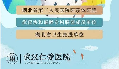 网友评价武汉仁爱植发价格并不贵,而且还是正规的植发医院