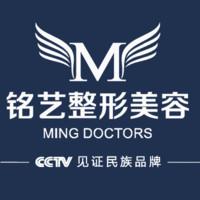 郑州铭艺医疗美容