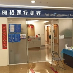 北京丰联丽格植发科