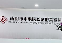 南阳市中心医院植发科