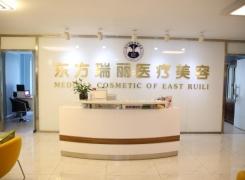 北京东方瑞丽医疗美容门诊部环境