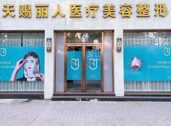 北京天赐丽人医疗美容医院环境