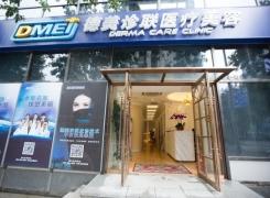北京德美诊联凌云医疗美容医院环境
