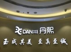 北京丹熙晶都医疗美容医院环境