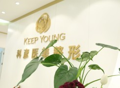 北京科彦医疗美容医院环境