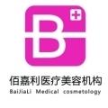 北京佰嘉利医疗美容医院