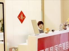 北京佰嘉利医疗美容医院环境