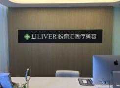 北京悦丽汇医疗美容医院环境