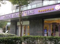 北京华真堂医疗美容医院环境