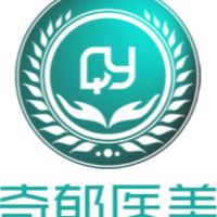 北京奇郁医美医疗美容医院