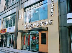 北京奇郁医美医疗美容医院环境