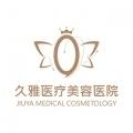 上海久雅医疗美容医院