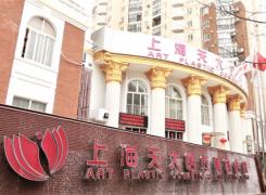 上海天大医疗美容医院环境