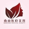上海南山医院