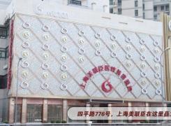 上海美联臣医疗美容医院环境