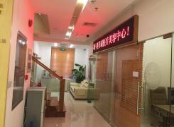 上海赛美瑞医疗美容门诊部环境