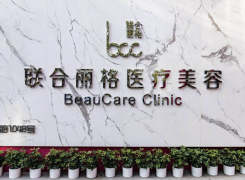 上海联合丽格医疗美容门诊部环境
