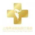 上海奉浦医院