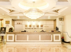 上海光博士医疗美容门诊部环境