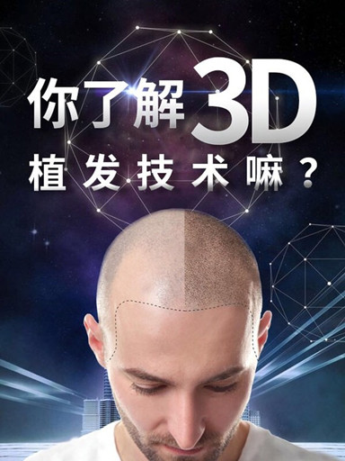 新生3D植发技术手术过程是怎么样的?