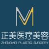 北京正美医疗美容医院