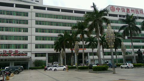 中信惠州医院植发技术怎么样?