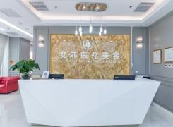北京艾菲医疗美容环境