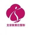 北京溪峰聚美仕整形医院
