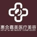北京惠合嘉美医疗美容医院