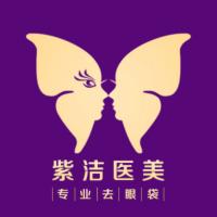 北京紫洁俪方医疗美容医院