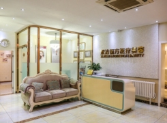 北京紫洁俪方医疗美容医院环境