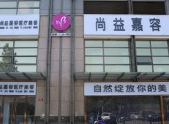 北京尚益嘉容医疗美容环境
