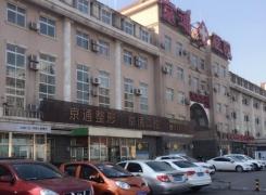 北京京通医院环境