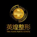 北京英煌医疗美容医院