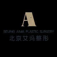 北京艾玛医疗美容医院