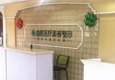 邯郸曲胜整形医疗美容医院